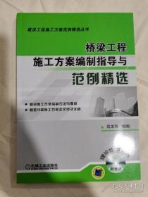 【正版】桥梁工程施工方案编制指导与范例精选