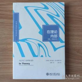 【正版】在理论内部:阶级、民族与文学