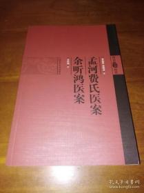 【正版】孟河费氏医案 余听鸿医案