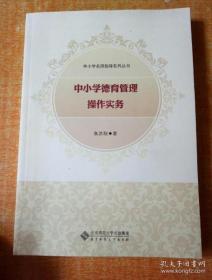 【正版】中小学德育管理操作实务