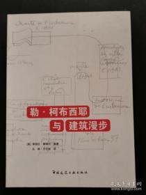 【正版】勒·柯布西耶与建筑漫步
