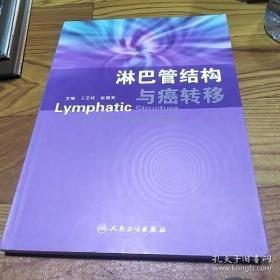 【正版】淋巴管结构与癌转移