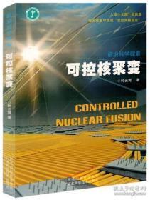 【正版】前沿科学探索:可控核聚变