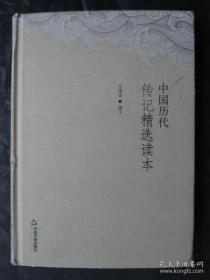 【正版】中国历代传记精选读本