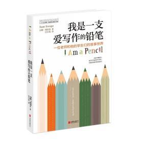 正版我是一支爱写作的铅笔长青藤奇迹成长教育书系小学生课外阅读书籍三四五六年级课外书儿童文学 阅读书