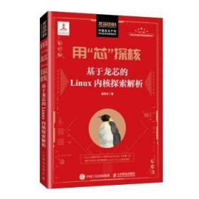 """【出版社直供】用""""芯""""探核 基于龙芯的Linux内核探索解析 linux内核书籍 龙芯处理器做内核开发技术书籍 linux内核设计与实现"""