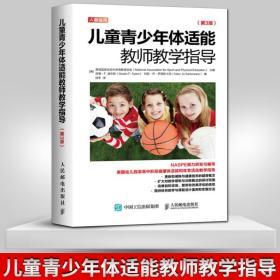 正版 儿童青少年体适能教师教学指导 第3版 青少年儿童体能运动训练 美国幼儿园至高中阶段健康体适能体育活动教学书