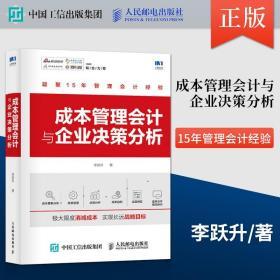 【出版社直供】成本管理会计与企业决策分析 企业成本管理成本核算与经营管理生产决策分析产品定价书籍 减成本管理会计书籍