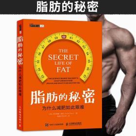 【出版社直供】 脂肪的秘密 为什么减肥如此艰难 脂肪体重控制管理 脂肪运作机制 体型塑造塑形 瘦身减脂教学书籍 科学健康健