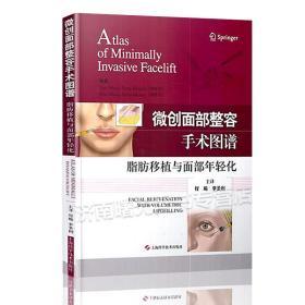 微创面部整容手术图谱脂肪移植与面部年轻化 医学美容书籍整形面部解剖结构基础美容外科面部临床外形解剖学整形外科手术图谱