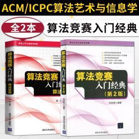 正版现货 算法竞赛入门经典 第2版 算法竞赛 算法实现 NOIP信息学奥林匹克联赛教材 ACM/ICPC国际大学生程序设计竞赛参考书籍