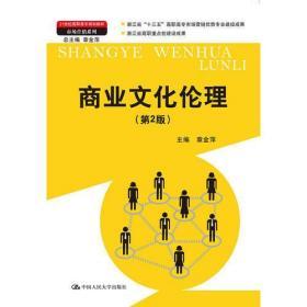 商业文化伦理(第2版21世纪高职高专规划教材)/市场营销系列