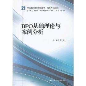 BPO基础理论与案例分析(21世纪高职高专规划教材·服务外包系列)