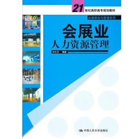 会展业人力资源管理(21世纪高职高专规划教材·会展策划与管理系列)