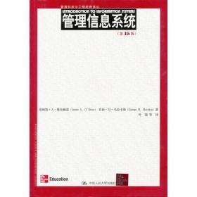 管理信息系统(第15版)(管理科学与工程经典译丛)