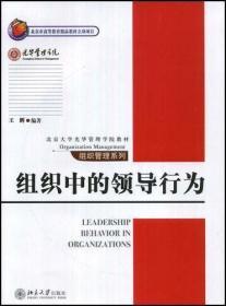 组织中的领导行为