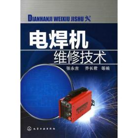 电焊机维修技术