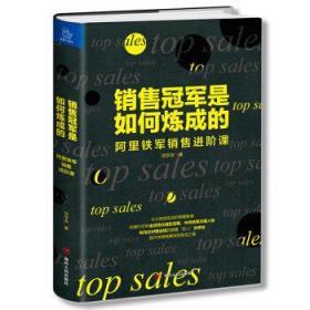 销售冠军是如何炼成的:阿里铁军销售进阶课