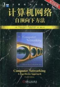 计算机网络(第4版):自顶向下方法