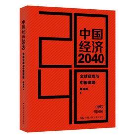 中国经济2040(英文定制版)
