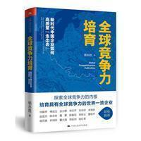 """全球竞争力培育:新时代中国企业如何高质量""""走出去"""""""