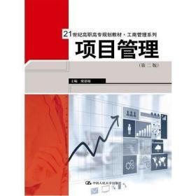 项目管理(第二版)(21世纪高职高专规划教材·工商管理系列)