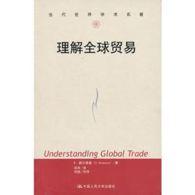 理解全球贸易(当代世界学术名著)