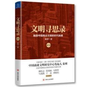 文明寻思录(第三辑):触摸中国商业文明的时代脉搏