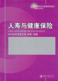 人寿与健康保险