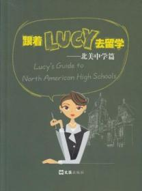 跟着Lucy去留学