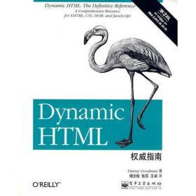 Dynamic HTML权威指南(第3版)