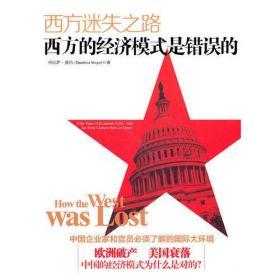 西方迷失之路:西方的经济模式是错误的