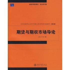 期货与期权市场导论(第5版)(英文影印版)