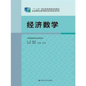 """经济数学(""""十二五""""职业教育国家规划教材)"""
