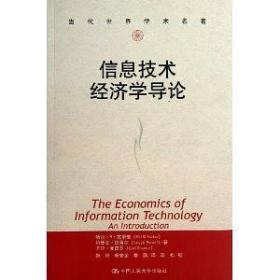 信息技术经济学导论