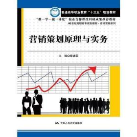营销策划原理与实务(21世纪高职高专规划教材·市场营销系列)