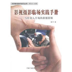 影视摄影临场实践手册