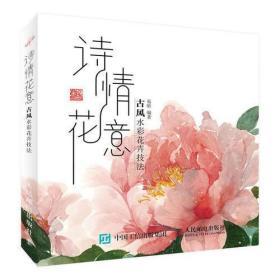 诗情花意——古风水彩花卉技法