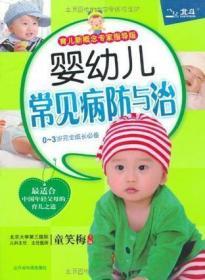 婴幼儿常见病防与治