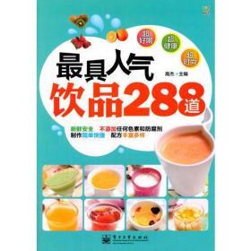 最具人气饮品288道(全彩)