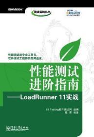 性能测试进阶指南:LoadRunner 11实战