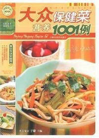 大众营养保健菜1001例