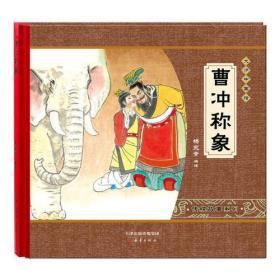 大师中国绘传统故事系列 曹冲称象
