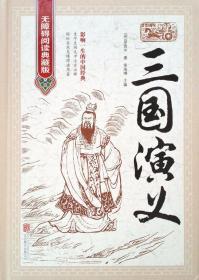 三国演义(无障碍阅读典藏版)(精)