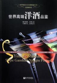 世界高端洋酒品鉴