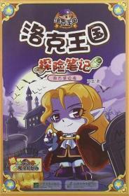 洛克王国·探险笔记8