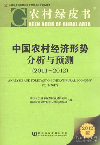 中国农村经济形势分析与预测(2011-2012)
