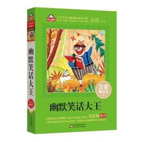 幽默笑话大王 小学生语文新课标必读书系