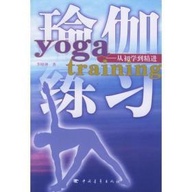瑜伽练习:从初学到精进(含VCD光盘一张)