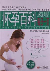 怀孕百科每日一页